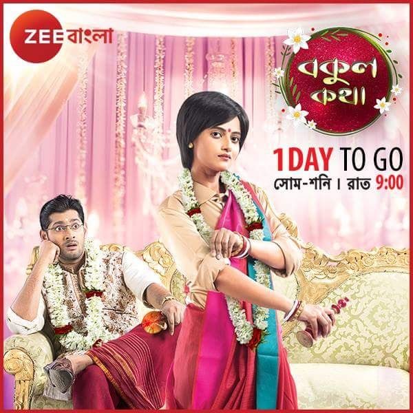 Bokul Kotha' On Zee Bangla TV Plot Wiki, Star Cast, Promo, Title