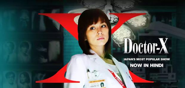 Zee 5 Web Series 'Doctor-X' Japani Tv Show in Hindi - Wiki Plot, Story, Star Cast, Promo, Watch Online, Zee 5, Youtube, HD Imag