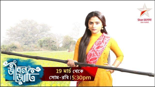 Jalsha Tv Serial 'Jibon Jyoti' - Wiki Plot, Story, Star Cast, Promo, Watch Online, Jalsha Tv, Youtube, HD Images